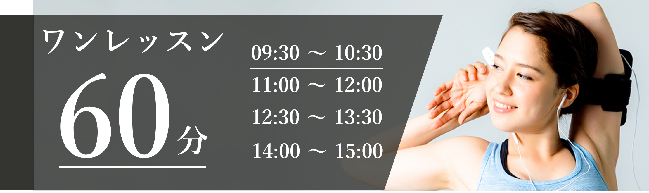 ワンレッスン 60分 / 9:30~10:30 , 11:00~12:00 , 12:30~13:30 , 14:00~15:00